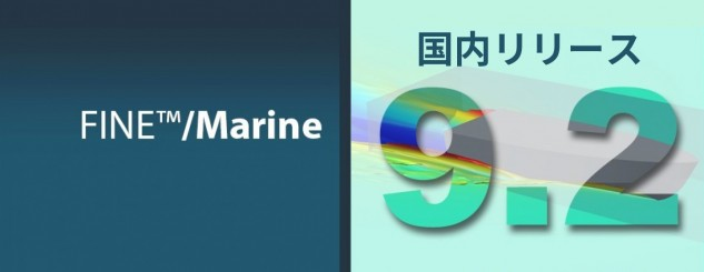 Official Release FINE™/Marine 9.2 in Japan